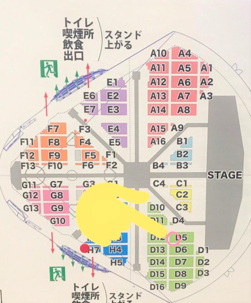平成 ジャンプ ライブ 名古屋 ドーム